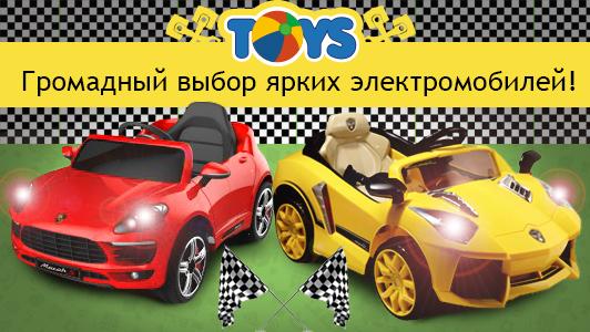 Найбільший інтернет магазин дитячих іграшок в Україні  48c45f8210d55